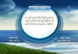 إضغط لمشاهدة ''سورة نوح (الشيخ أبو إسحاق الحويني) ''