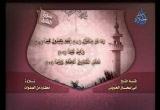 إضغط لمشاهدة ''سورة الطارق (الشيخ أبو إسحاق الحويني) ''