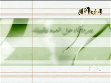إضغط لمشاهدة ''أنشودة عدل عمر بن الخطاب ''