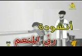 إضغط لمشاهدة ''أنشودة ربي المنعم (قناة يويا للأطفال) ''