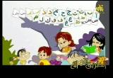 إضغط لمشاهدة ''أنشودة حروف الهجاء (قناة يويا للأطفال) ''
