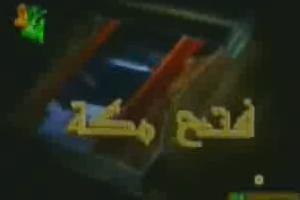 إضغط لمشاهدة ''فتح مكة (أناشيد الأطفال) ''