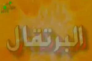 إضغط لمشاهدة ''البرتقال (أناشيد الأطفال) ''