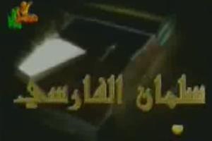 إضغط لمشاهدة ''سلمان الفارسي رضي الله عنه (أناشيد الأطفال) ''
