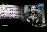القرآن الكريم (قبسات ونسمات)