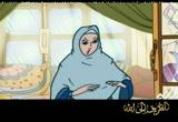 إضغط لمشاهدة ''الطاعة (الأخوات سين) ''