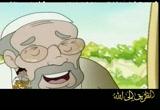 إضغط لمشاهدة ''الكبريت والنار (صحبة ريحان) ''