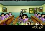 إضغط لمشاهدة ''أحب المدرسة (الأخوات سين) ''