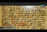 إضغط لمشاهدة ''22- مصاحف عثمان (الخلفاء الراشدون) ''