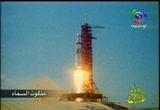 إضغط لمشاهدة ''6- الأقمار الصناعية وحدود الفضاء (ملكوت السماء) ''