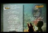 إضغط لمشاهدة ''الهي إنشاد أبو أنس المالكي ''
