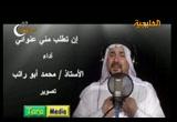 إضغط لمشاهدة ''إن تطلب مني عنواني إنشاد محمد أبو راتب ''