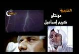 إضغط لمشاهدة ''يا نفس توبي للدكتور غريب رمضان (رائعة) ''