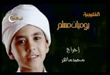 إضغط لمشاهدة ''المعازف (يوميات مسلم سعيد) ''