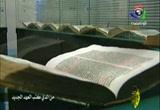إضغط لمشاهدة ''2- أين الحقيقة (من الذي كتب العهد الجديد) ''