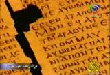 إضغط لمشاهدة ''3- الأكذوبة الكبرى (من الذي كتب العهد الجديد) ''