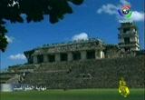 إضغط لمشاهدة ''4- طواغيت المايا (نهاية الطواغيت) ''