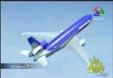 إضغط لمشاهدة ''3- صراع فى الطائرة (الاستغاثة) ''