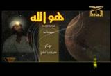إضغط لمشاهدة ''هو الله (للشيخ عبدالحميد كشك) ''