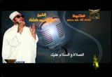 إضغط لمشاهدة ''محمد صلى الله عليه وسلم (للشيخ عبدالحميد كشك) ''