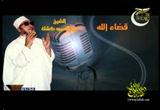 إضغط لمشاهدة ''قضاء الله (للشيخ عبدالحميد كشك) ''