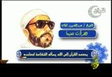 إضغط لمشاهدة ''القرآن شفيعاً (للشيخ عبدالحميد كشك) ''