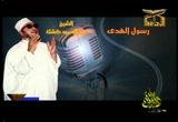 إضغط لمشاهدة ''رسول الهدى (للشيخ عبدالحميد كشك) ''