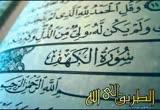إضغط لمشاهدة ''لماذا القرآن ''