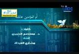 إضغط لمشاهدة ''أم المؤمنين لمشاري العرادة ''