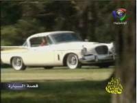 إضغط لمشاهدة ''11- ستودا بايكر (قصة السيارة) ''
