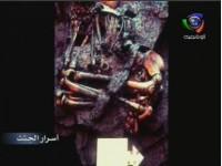إضغط لمشاهدة ''الفيلم الوثائقي أسرار الجثث ''
