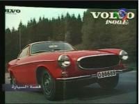 إضغط لمشاهدة ''13- فولفو (قصة السيارة) ''