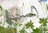 إضغط لمشاهدة ''أنشودة الحسين ريحانة المصطفى  ''