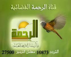 إضغط لمشاهدة ''نشيد الثورة المباركة من قناة الرحمة ''