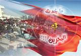 إضغط لمشاهدة ''ما يحدث في البحرين !! ''