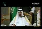 جيتلك يادار العز (دعاء للملك عبد الله بن عبد العزيز)