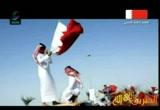 إضغط لمشاهدة ''يابلادي يالبحرين ''