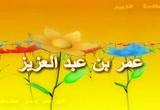 إضغط لمشاهدة ''مقتطفات من حياة عمر بن عبد العزيز (مؤثر) ''