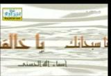 إضغط لمشاهدة ''أسماء الله الحسني مونتاج جديد  ''