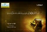 إضغط لمشاهدة ''من سورة طه برواية خلف عن حمزة  ''