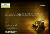إضغط لمشاهدة ''من سورة مريم برواية خلف عن حمزة  ''