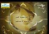 إضغط لمشاهدة ''من سورة السجدة  ''