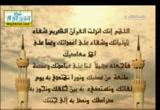إضغط لمشاهدة ''اللهم إنك أنزلت القرآن  ''