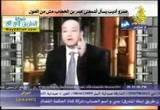 إضغط لمشاهدة ''عمرو أديب يتطاول على عمر بن الخطاب (ورد الشيخ محمد عبد المقصود) ''