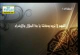 إضغط لمشاهدة ''اللهم ياذاالجلال والإكرام  ''
