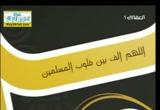 إضغط لمشاهدة ''اللهم ألف بين قلوبنا ''