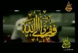 إضغط لمشاهدة ''ففروا إلى الله (مؤثرة) ''
