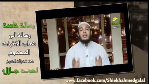 رسالة الى مهموم - الشيخ احمد جلال