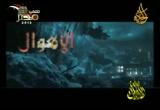 إضغط لمشاهدة ''ففروا إلى الله 3 (محمد صلى الله عليه وسلم) ''