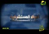 إضغط لمشاهدة ''أقوال بعض المستشرقين عن نبينا صلى الله عليه وسلم ''